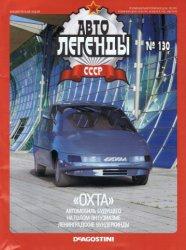 Журнал Автолегенды СССР №130