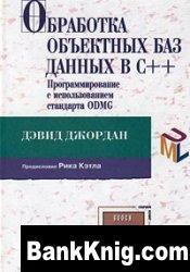 Книга Обработка объектных баз данных в C++. Программирование с использованием стандарта ODMG djvu 4,4Мб