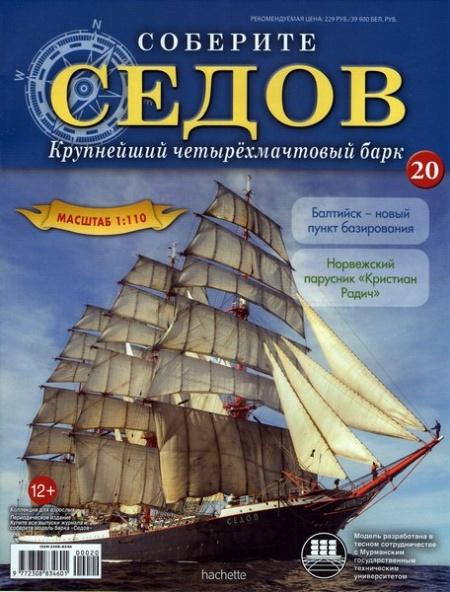 Книга Журнал: Соберите Седов №20 (2015)