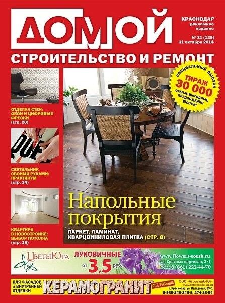 Книга Журнал: Домой. Строительство и ремонт Краснодар №21 (октябрь 2014)