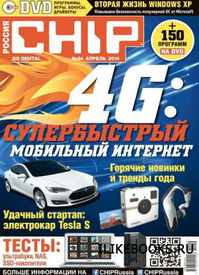Журнал Chip №4 (апрель 2014) Россия