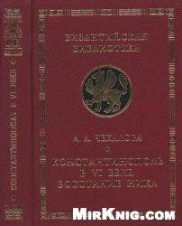 Книга Константинополь в VI веке. Восстание Ника