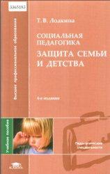 Книга Социальная педагогика. Защита семьи и детства