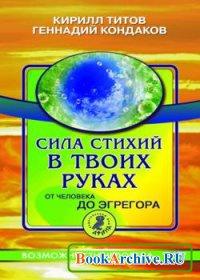 Книга Сила стихий в твоих руках. От человека до эгрегора