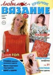 Журнал Любимое вязание. Крючок №8 2014