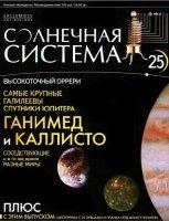 Книга Солнечная система №25 (2013) pdf 68,4Мб
