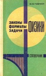 Книга Законы, формулы, задачи физики. Справочник