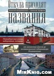 Книга Откуда приходят названия. Петербургские улицы, набережные, площади от аннинских указов до постановлений губернатора Полтавченко