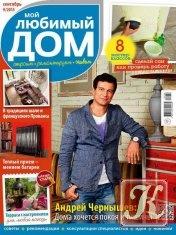 Журнал Журнал Мой любимый дом № 9 сентябрь 2015