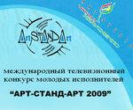 лог Арт-стандарт 2009