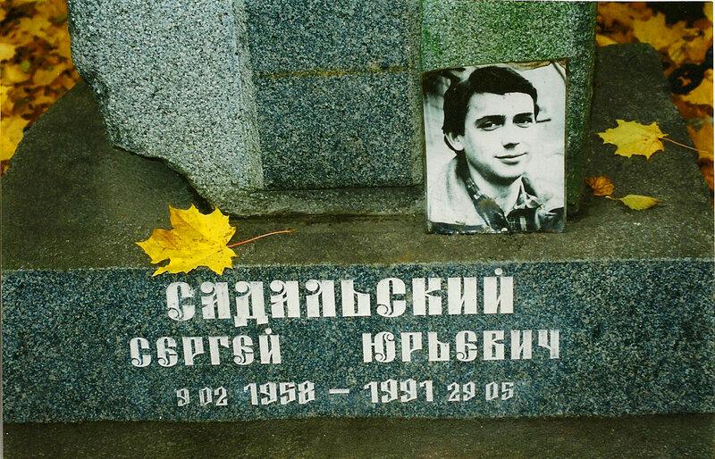 Сережа. Волковское кладбище.