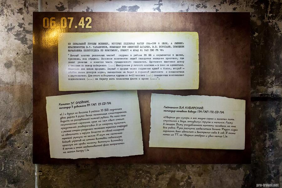 Севастополь, 35 батарея