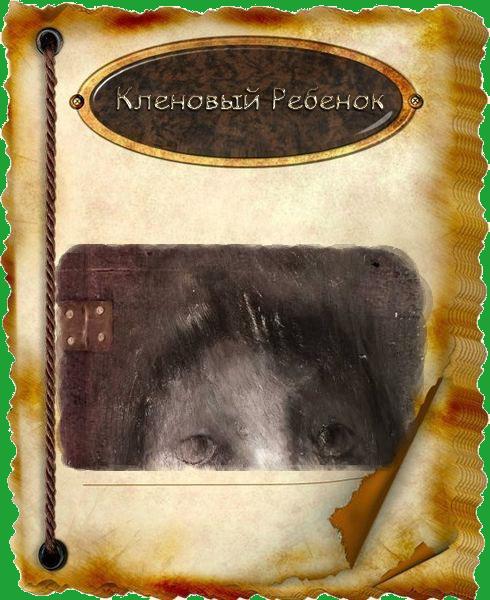 Андрей Символоков. Кленовый Ребеноккрасивые авторские стихи, авторские стихи до слез, стихи об одиночестве,
