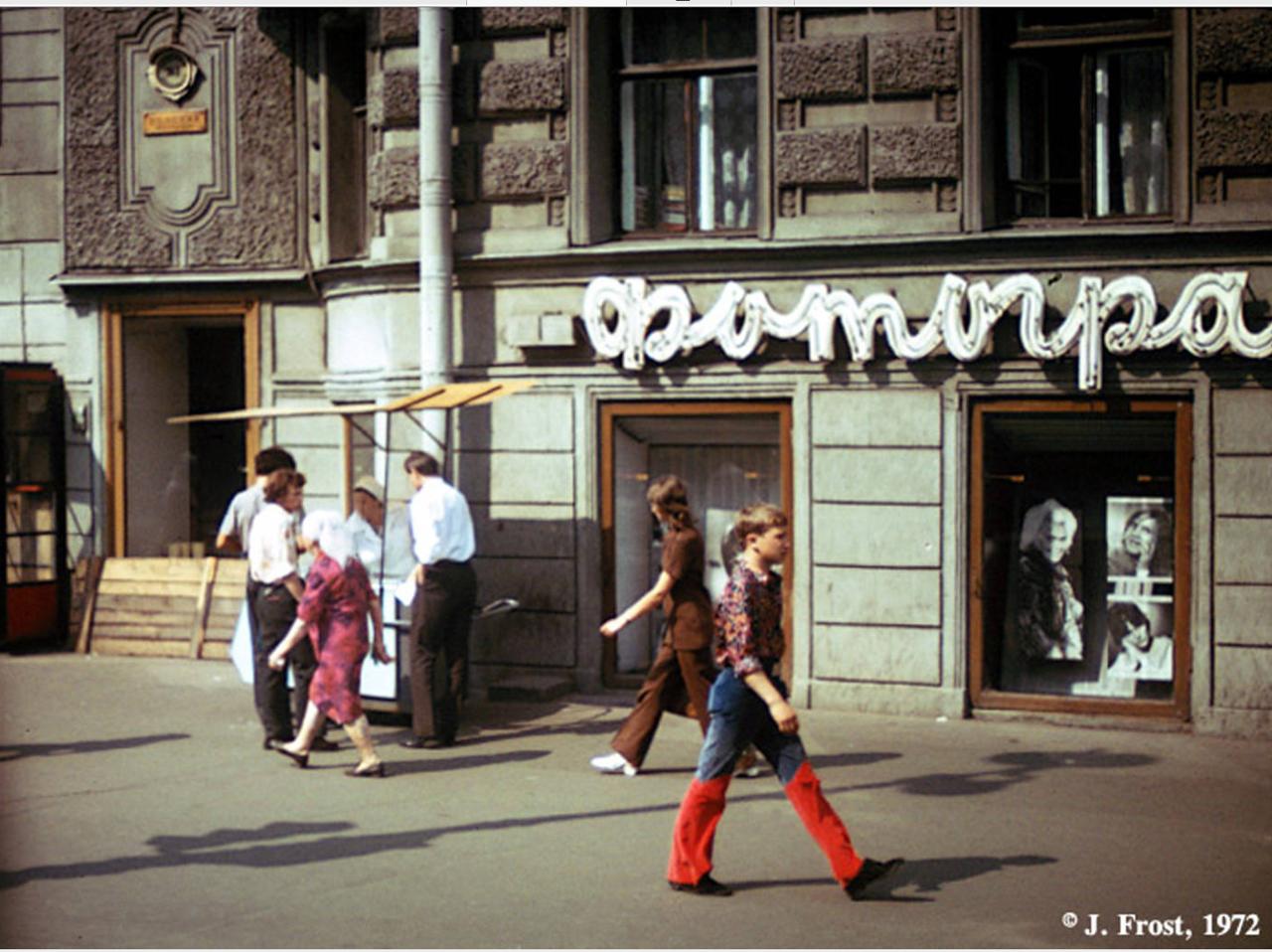 1972. Уличная сцена в Санкт-Петербурге