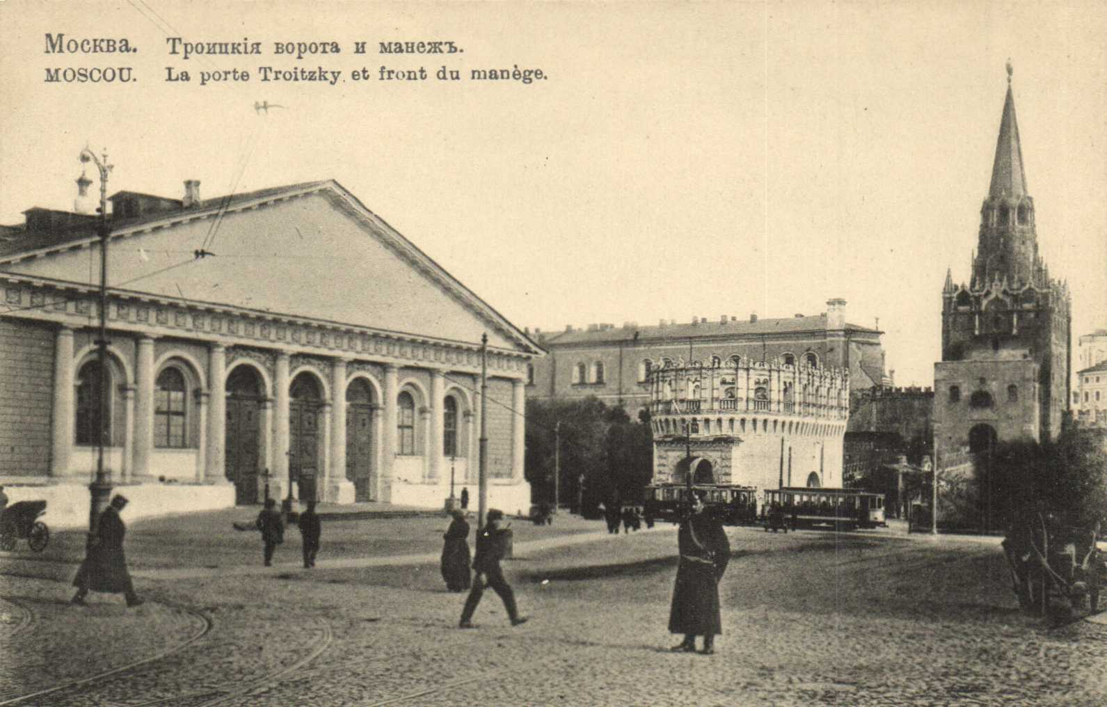 Троицкие ворота и манеж