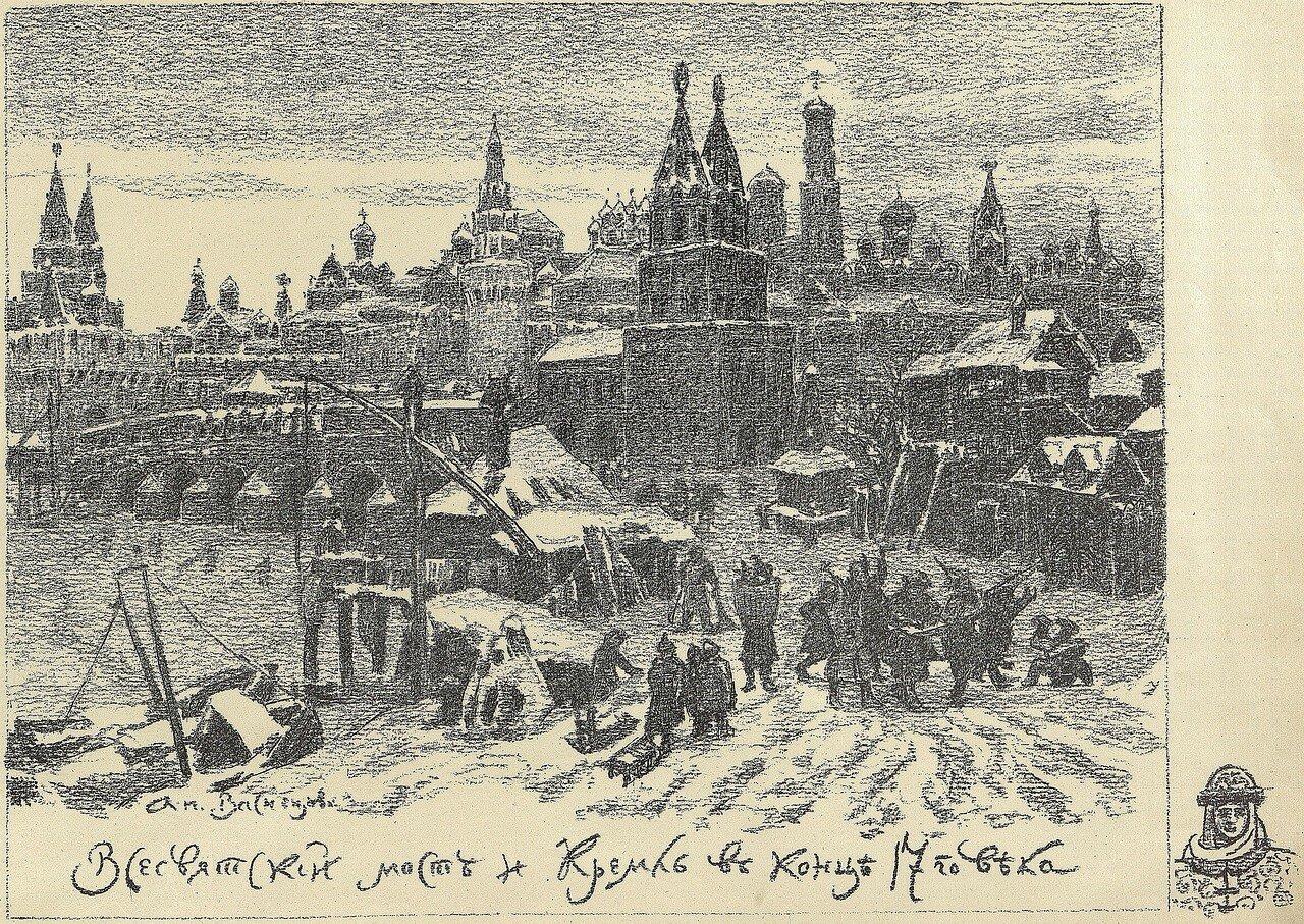 09. Всехсвятский мост и Кремль в конце 17 века