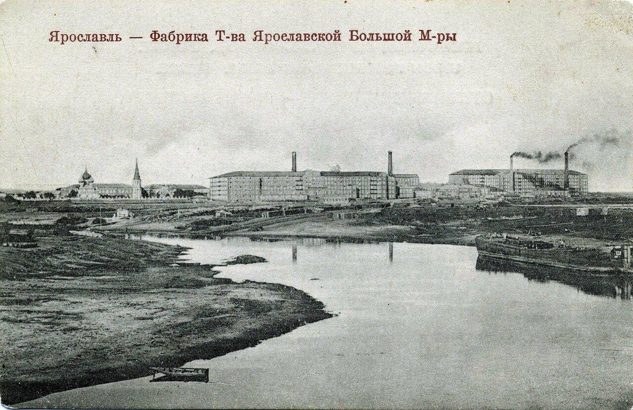 Фабрика т-ва Ярославской Большой Мануфактуры