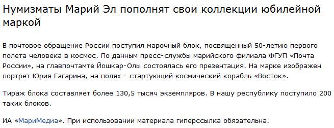 Нумизматы Марий Эл