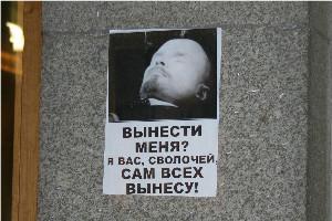 Ленинисты атакова ЕдРо