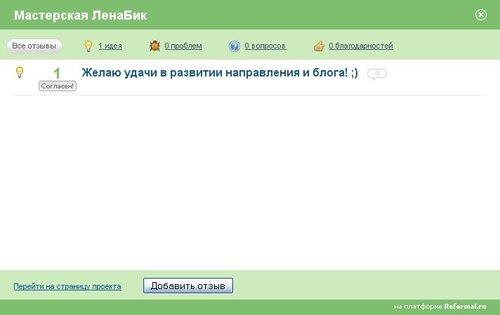 Виджет от Реформал.ру