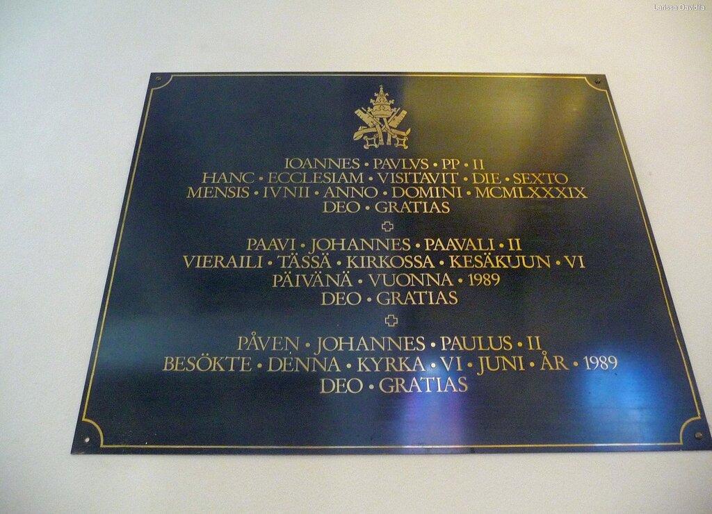 В 1989 г. церковь почтил своим вниманием Римский папа.