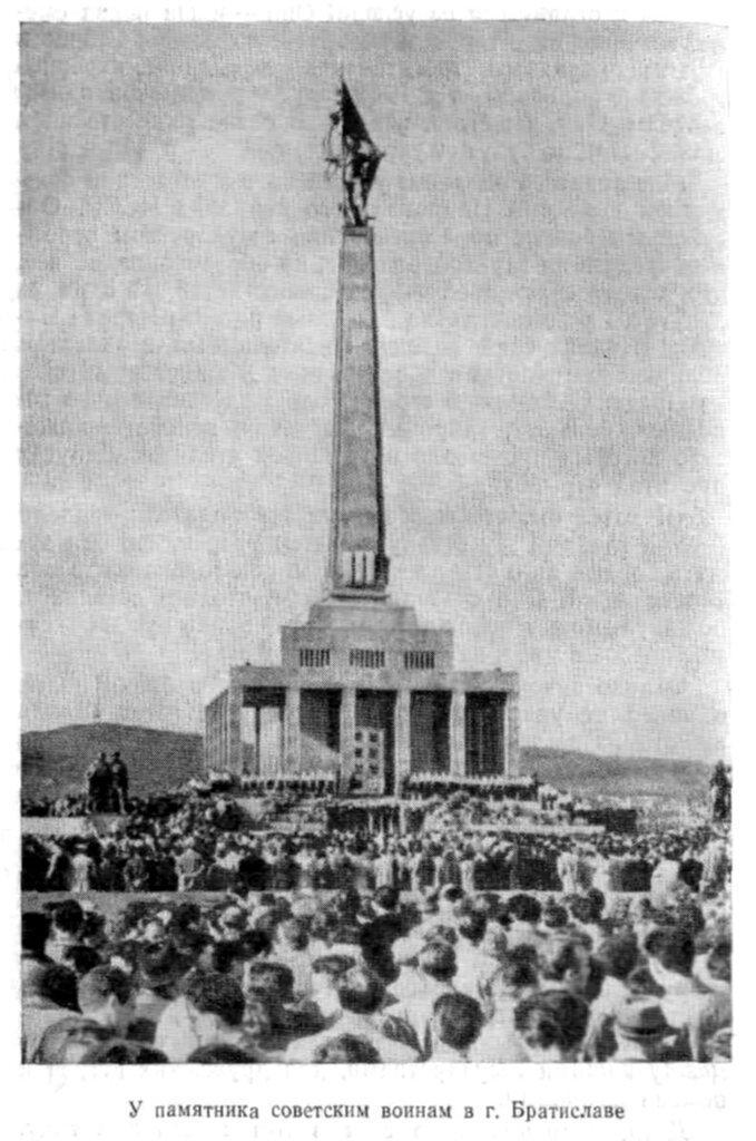 Братислава (Словакия). Памятник советским воинам