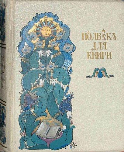 Полвека для книги_1916