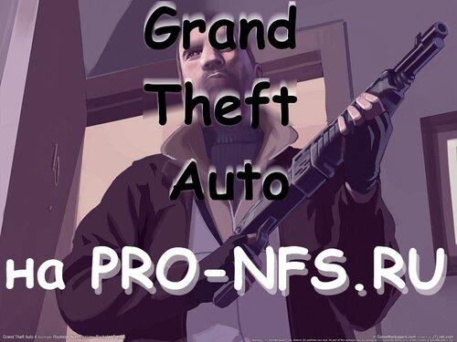GTA - новые файлы на PRO-NFS.RU