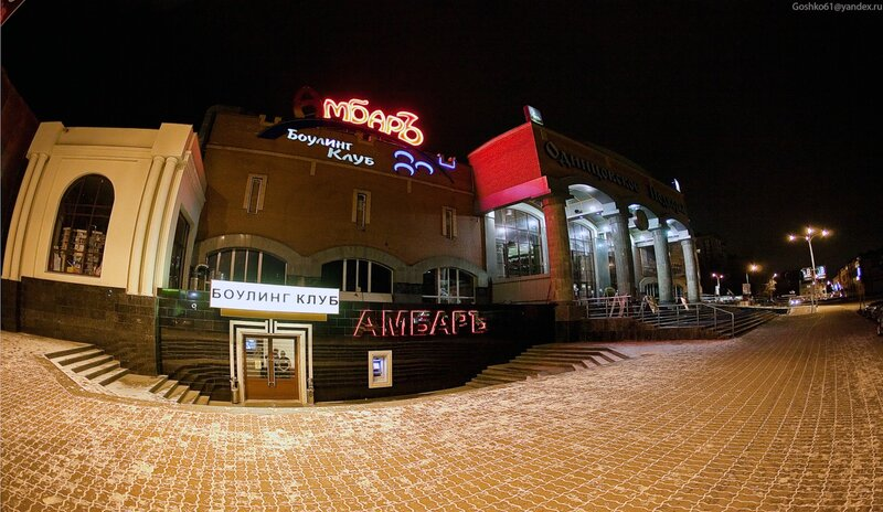 В Одинцово ночь с 25 на 26 марта 2011 DJ_Руслан Нигматуллин устроил аншлаг в лучшем Одинцовском боулинг-клубе «АмбарЪ».