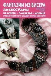 Скачать Фантазии из бисера.  Аксессуары, браслеты, ожерелья, кольца.