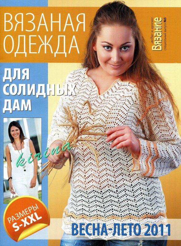 дневники по вязанию крючком летней одежды для женщин<br />