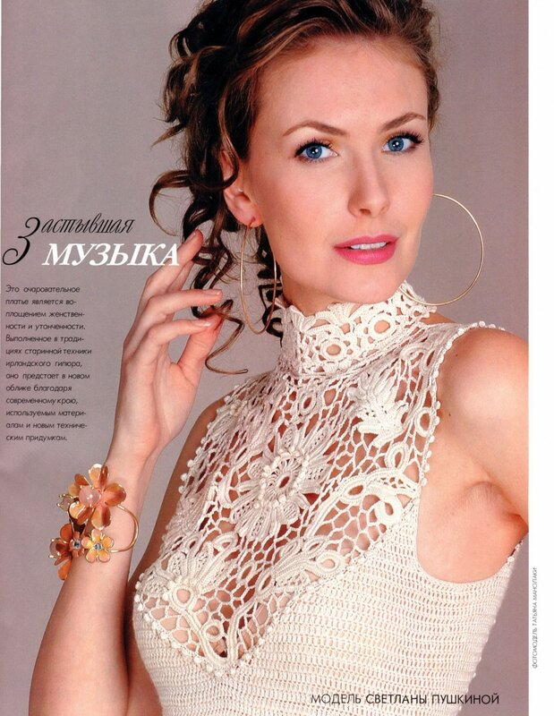 Журнал мод № 545 2011 (полный