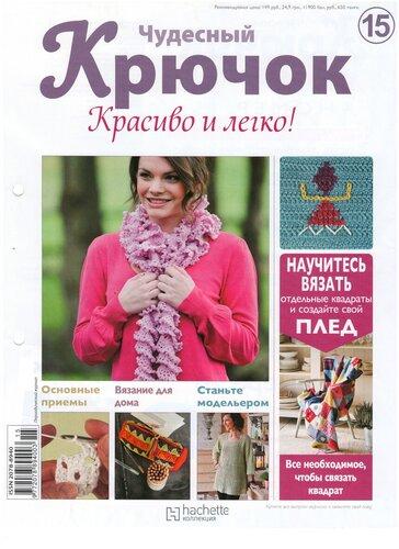 Чудесный крючок №15: ажурная туника, шарф с воланами, пенал