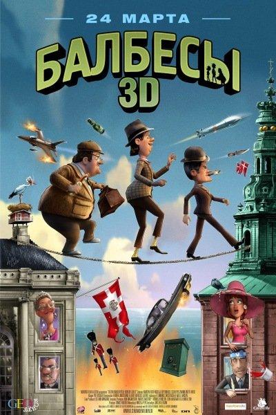 Балбесы 3D / Olsen Banden pa de bonede gulve (2010) CAMRip