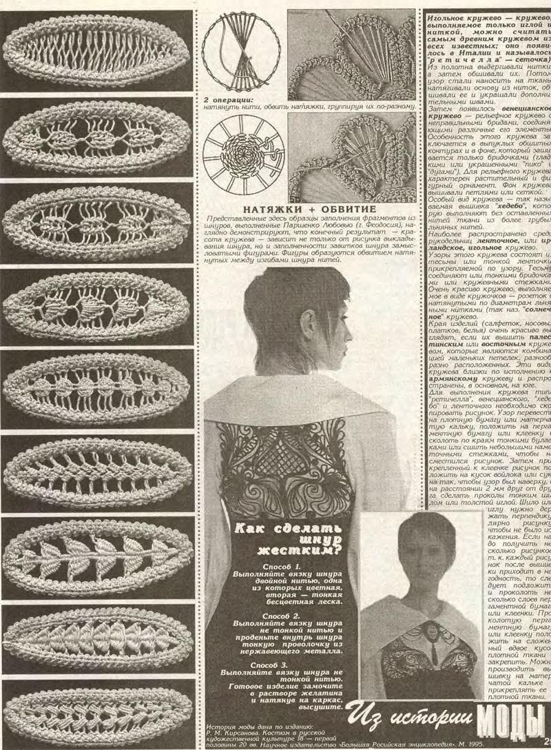 俄网编织杂志(355) - 荷塘秀色 - 茶之韵