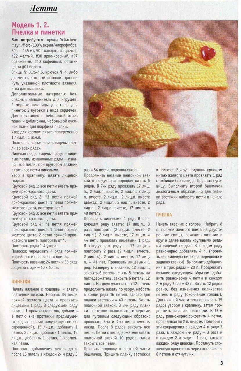 Вязание спицами для детей пинетки для новорожденного