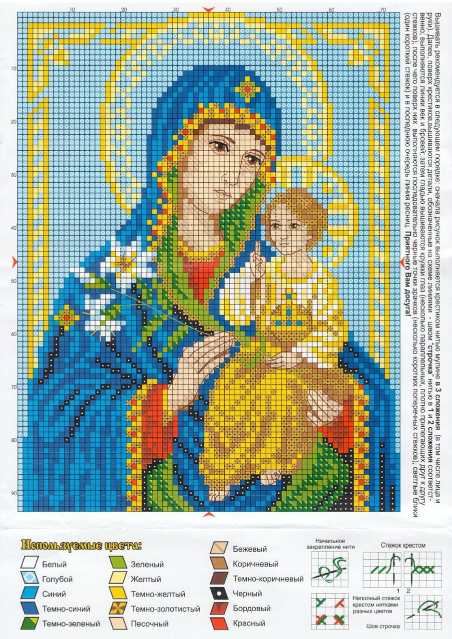 Схемы для вышивки крестом иконы бесплатные