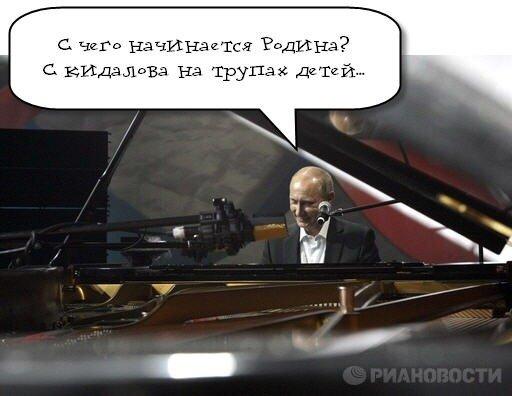 Пукин Путин