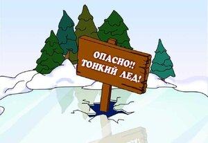 МЧС предупреждает жителей Приморья: выход на лед опасен для здоровья