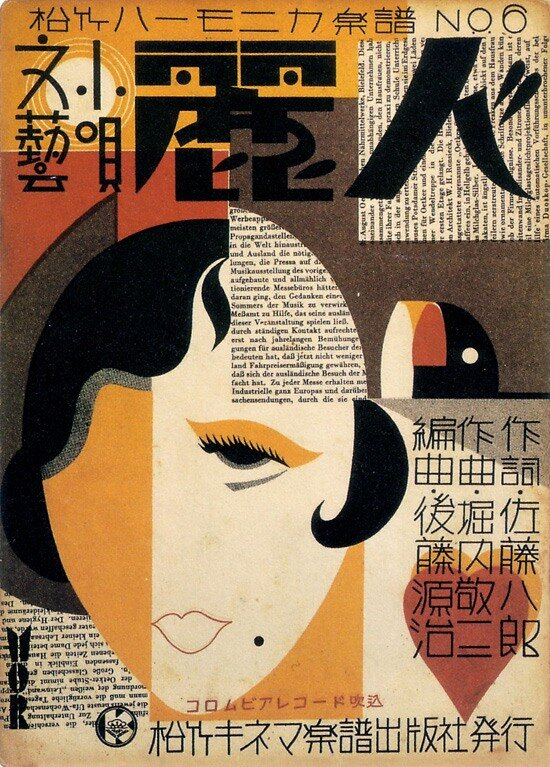 "Japanese graphic design from the 1920-30s.""Reijin"" sheet music cover, 1930"