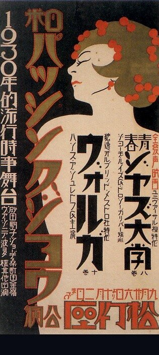 "Japanese graphic design from the 1920-30s.Poster for ""Volga"" and ""College Life,"" 1930"