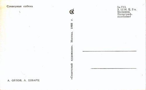 Обратная сторона открыток