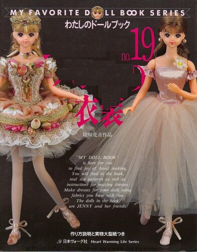 My favorite doll book no.19
