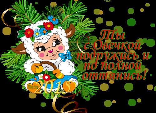 новогоднее-пожелание2.png