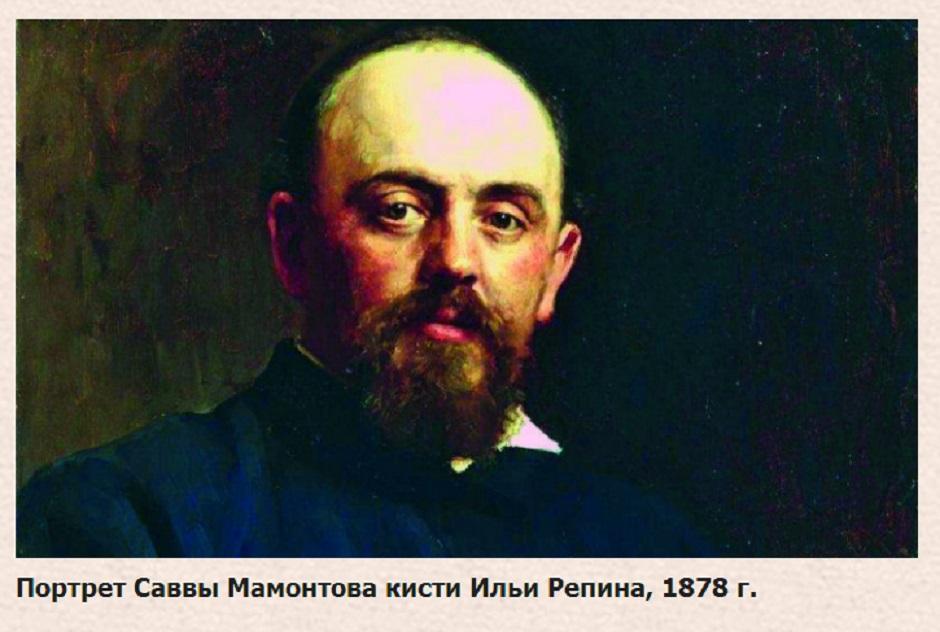 Савва Мамонтов угодил в тюрьму и умер в бедности