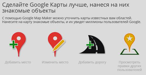 Google запустил Map Maker в шести странах