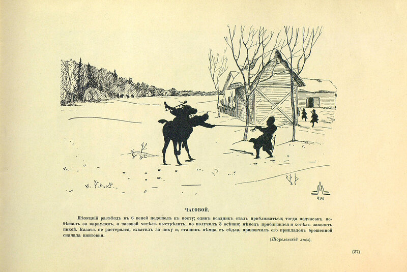 Силуэты войны (1914-1915)
