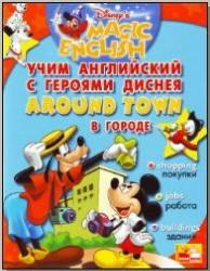Книга Disneys Magic English, Around Town, В городе, Аудиокурс MP3, 2006