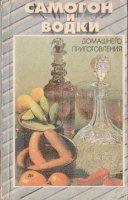 Аудиокнига Малая Библиотека самогонщика (60 книг) fb2, djvu, pdf 369,37Мб