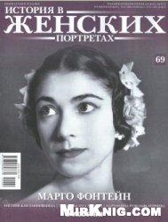 Журнал История в женских портретах №69. Марго Фонтейн